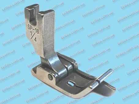 Лапка SP-18 1/4 (6,4 мм) для отстрочки